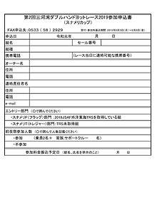 MDH2019entry_form‗190814.jpg