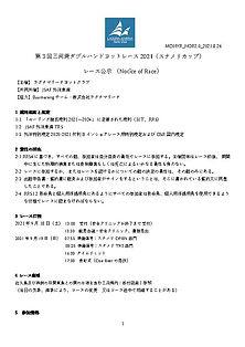 第3回三河湾ダブルハンドヨットレースNOR_2.1_2021.08.26_ページ_1.jpg