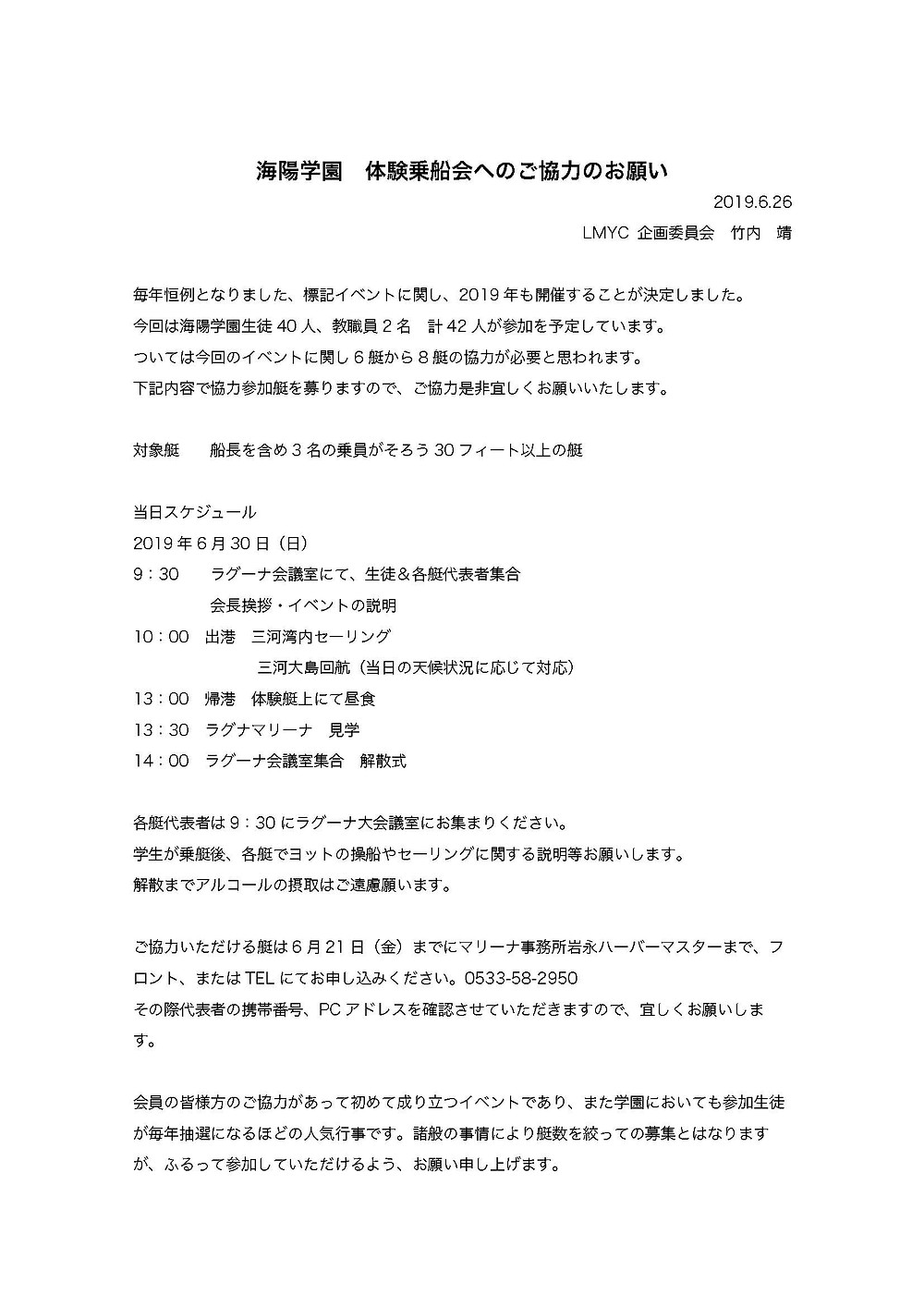 海陽学園体験乗船会協力艇募集中!