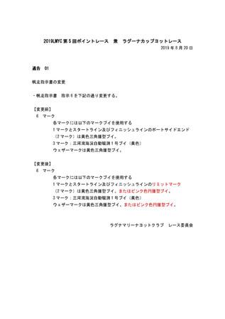 ラグーナカップヨットレース帆走指示書変更通知01