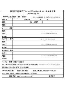 MDH2021entry_form1.2.jpg