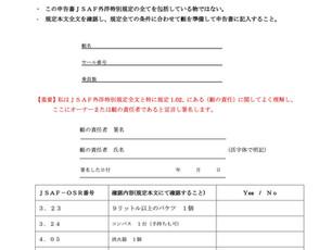 ラグーナカップの帆走指示書・出艇申告書等を掲載しました