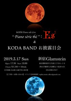 2019.3.18 ピアノセリテEs & BAND お披露目会 フライヤ