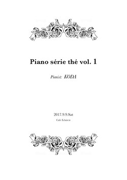 Piano série thé vol.1 ライブカフェエクレルシ