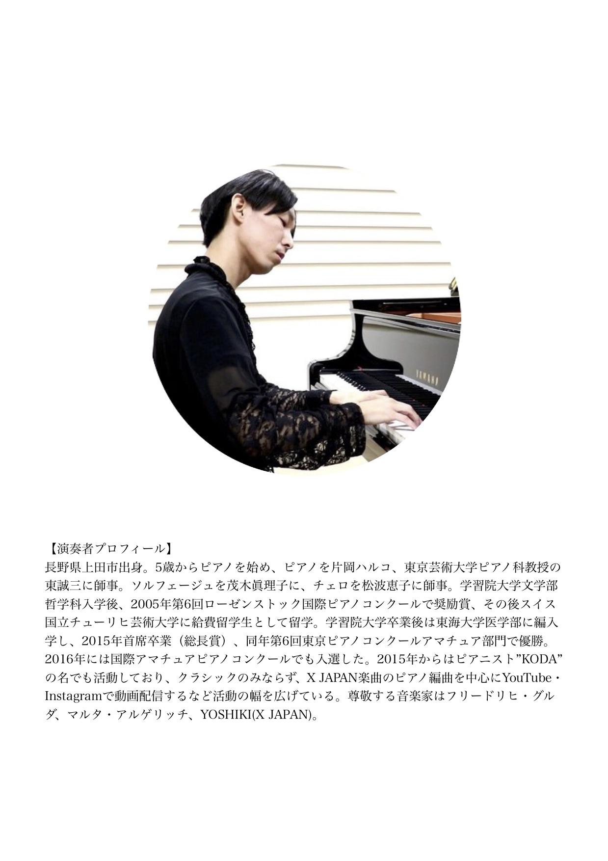 """2018.2.2 Piano série thé """"Classic ×"""