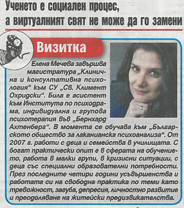 Screenshot 2021-10-01 at 10-16-36 Elena_Mecheva v Doktor cdr - 14800f_eb1e38a19fbe440595a6