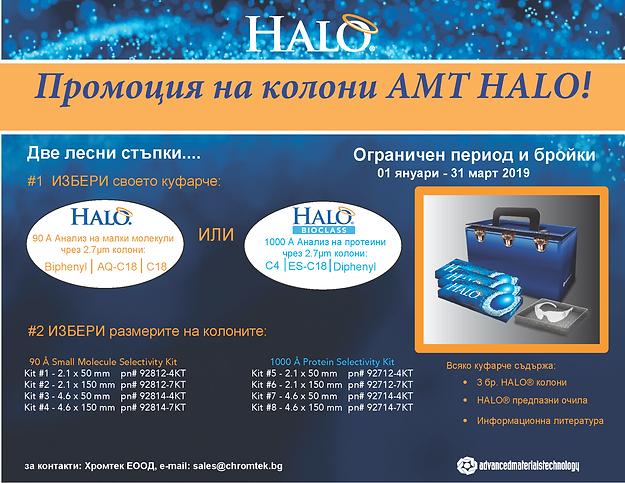 HALO_Q12019Promo_FINАL_BG.png