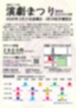 A4表面_演劇まつりKsスタジオ杯20年2月チラシ.jpg