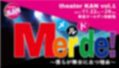 merde_20190830.png