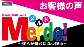 『Merde!~僕らが舞台に立つ理由~』お客様の声