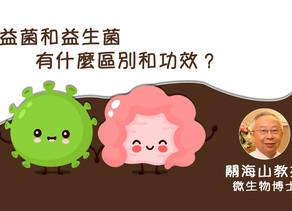 【便秘】益菌VS益生菌? 長期食用益生菌會否產生依賴?
