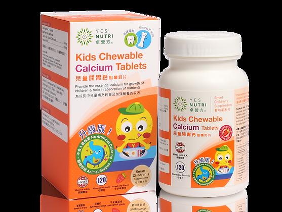 卓營方兒童開胃鈣 (咀嚼鈣片) (120咀嚼片)