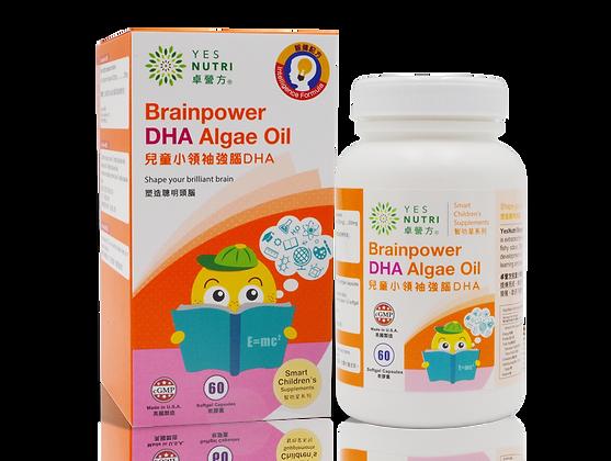 卓營方兒童小領袖強腦DHA (60粒軟膠囊)