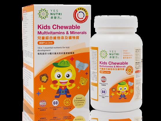 卓營方兒童綜合維他命及礦物質 (添加DHA ) (60咀嚼片)