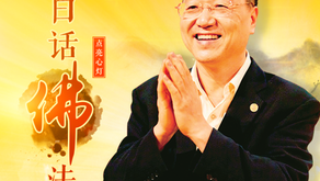 🌸【白话佛法】第十一册 10、儒家的五常与佛教的五戒🌸