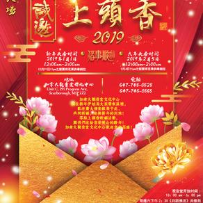 2019年1月1日元旦,2月5日大年初一祈福头香 2019 New Year & CNY First Incense Offering and Blessing