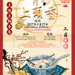 2019年2月19日元宵节祈福头香诚邀您 2019.2.19 Lantern Festival First Incense Offering and Blessing