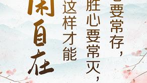 🌸【佛学问答】嗔恨心重是什么造成的  🌸 石碑上不能写活人的名字 🌸