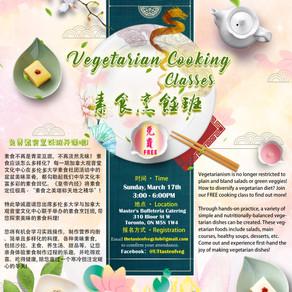 多伦多观音堂素食烹饪班 多伦多大学专场 Vegetarian Cooking Classes--U of T Special