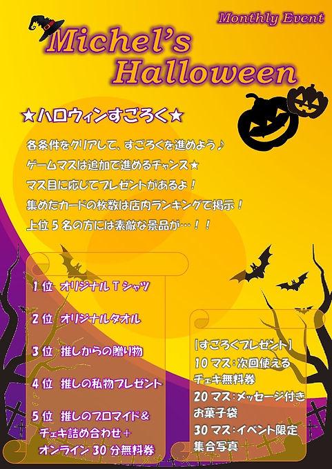 10月イベント_201004_1.jpg