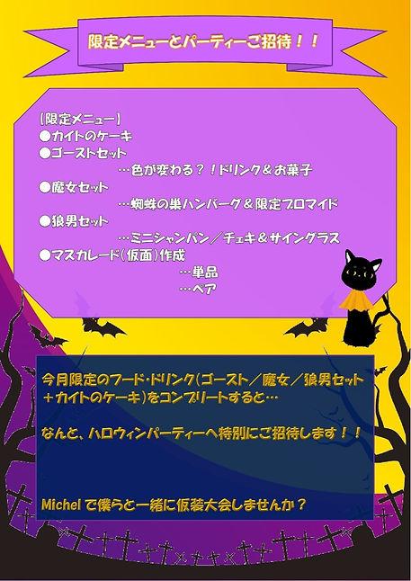 10月イベント_201004_0.jpg