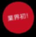 トビタツLP制作原稿(木村さん向け)_06.png