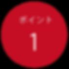 トビタツLP制作原稿(木村さん向け)_08.png