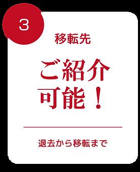 トビタツLP制作原稿(木村さん向け)_19.png