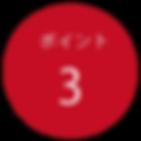 トビタツLP制作原稿(木村さん向け)_03.png