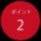 トビタツLP制作原稿(木村さん向け)_05.png