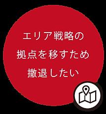 トビタツLP制作原稿(木村さん向け)_31.png