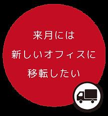 トビタツLP制作原稿(木村さん向け)_28.png