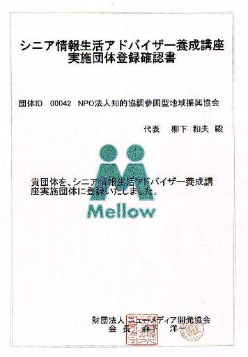 nmda-tourokushou.jpg