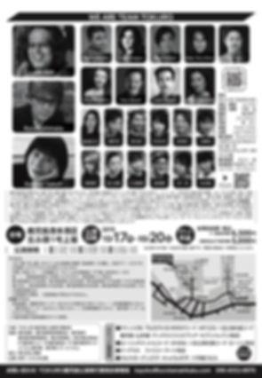 チラシ裏(9.5.19).jpg