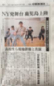 南日本新聞5.16.19 .jpg