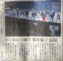 南日本新聞10.18.19.jpg