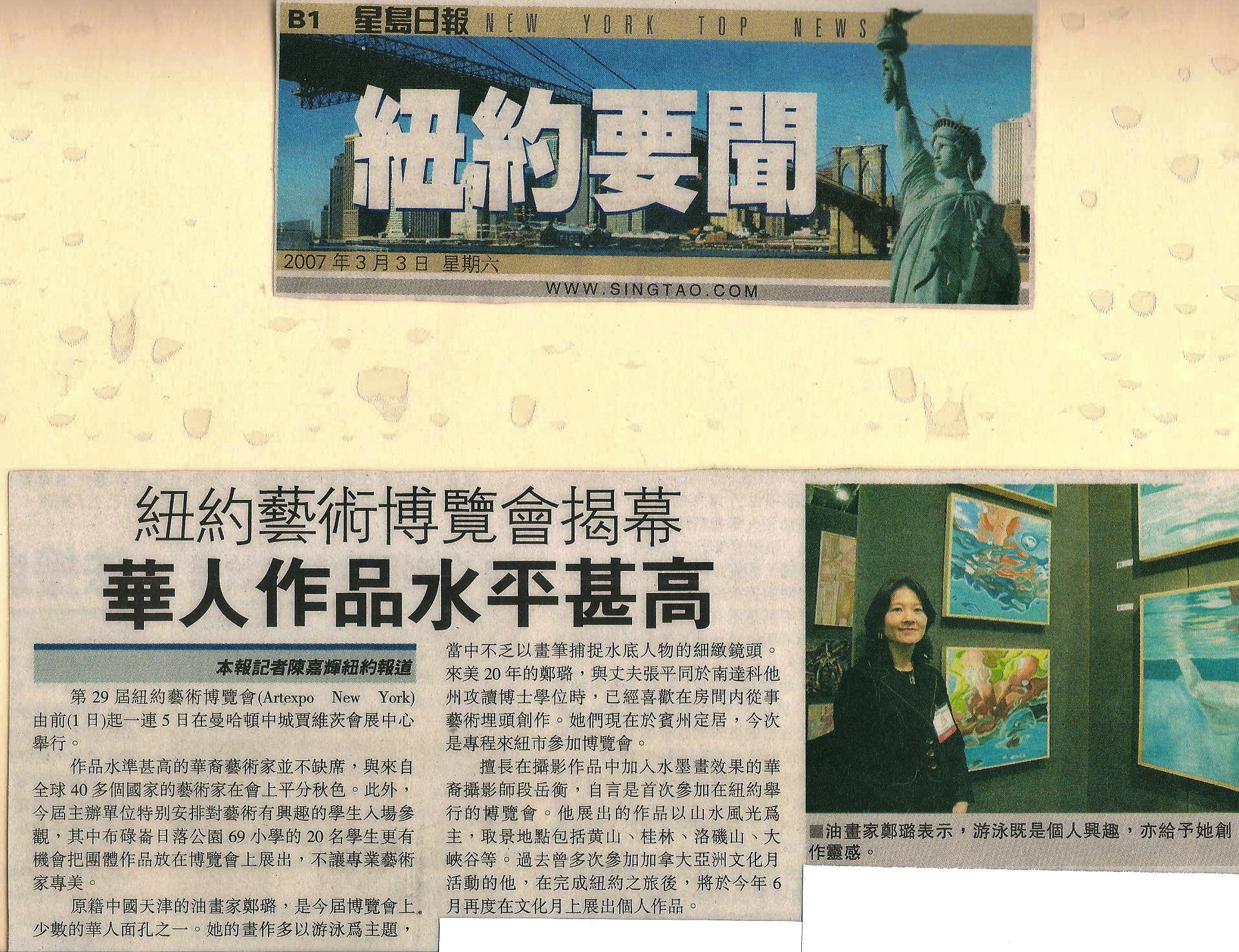 Chinese newspaper  (NY show)