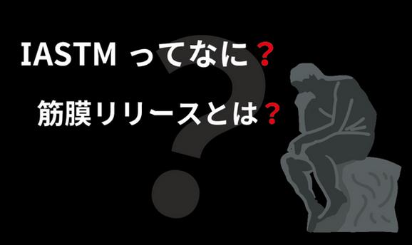 第一弾『IASTM』ってなんだろう?
