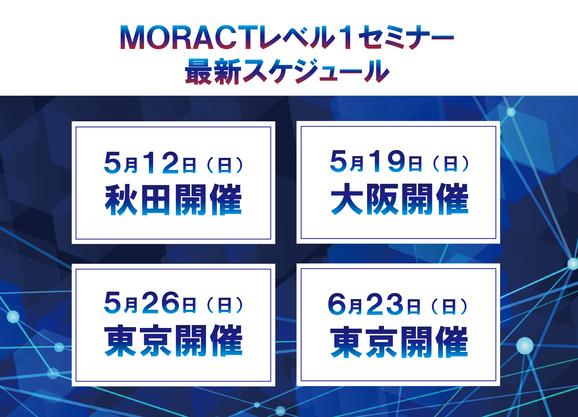 MORACTレベル1セミナー最新スケジュール