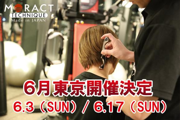 【6月東京開催受付開始!】