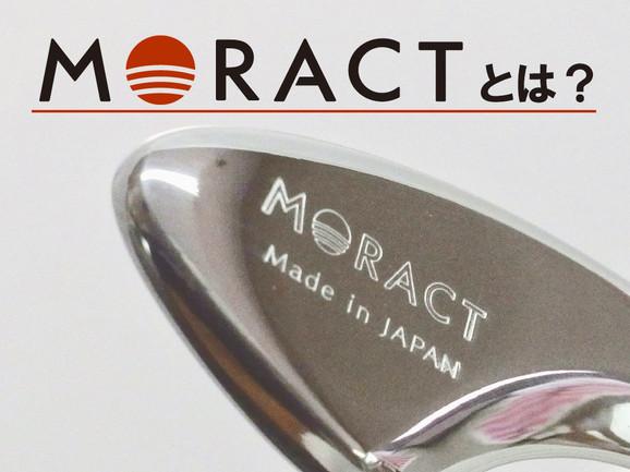 第二弾『MORACT』とは?