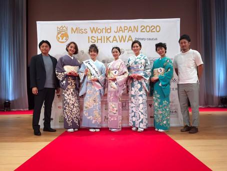 2020ミス・ワールドジャパン石川大会