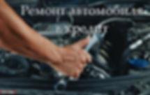 Remont-avtomobilya-v-kredit.jpg