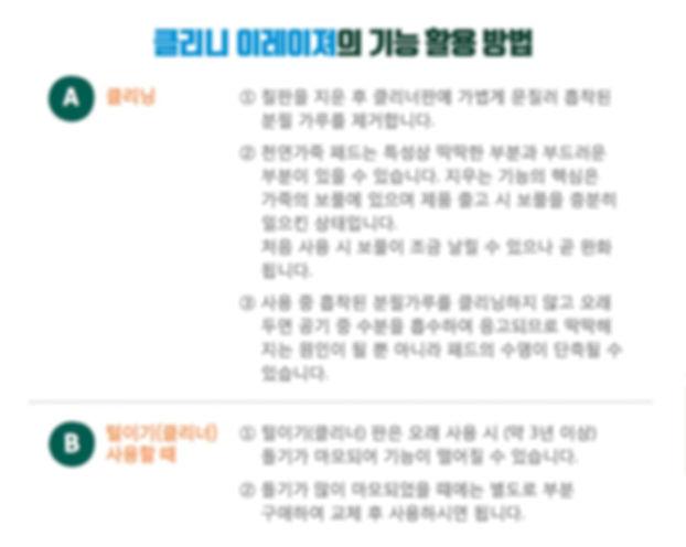 클리니 이레이져 기능활용방법(모바일,최종).jpg