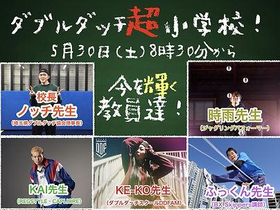 【確定】ダブルダッチ超小学校のコピー.jpg