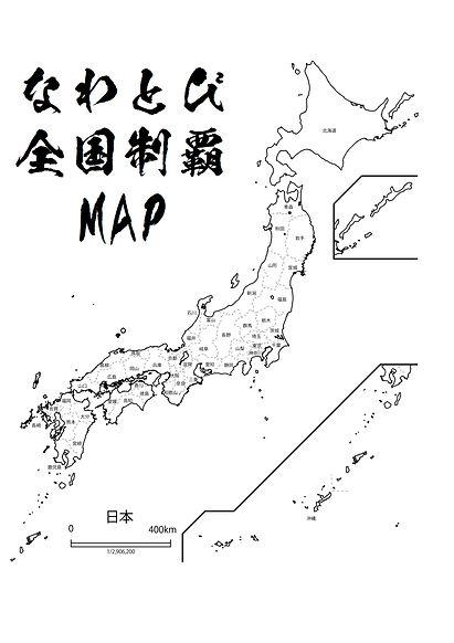 なわとび全国制覇MAPおもて.jpg