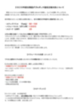 2020年度北海道ダブルダッチ大会について1.jpg