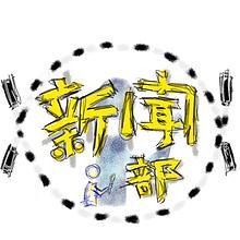 新聞部 ロゴ①(1).png