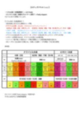 2020年度北海道ダブルダッチ大会について2.jpg