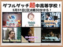 【確定】ダブルダッチ超中高等学校.002.jpg